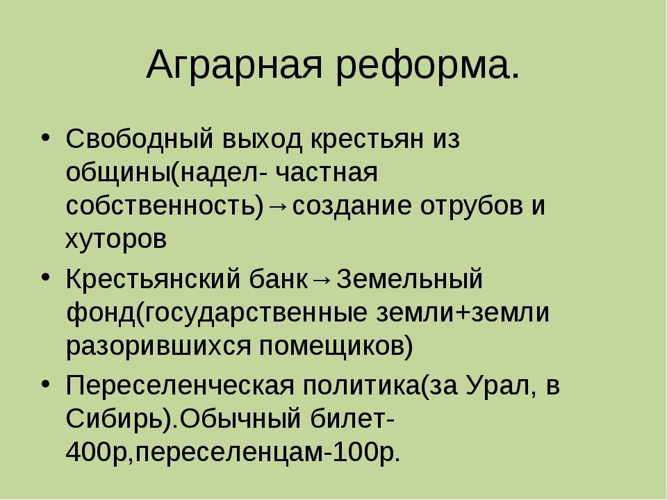 Аграрная реформа. Свободный выход крестьян из общины(надел- частная собственн...