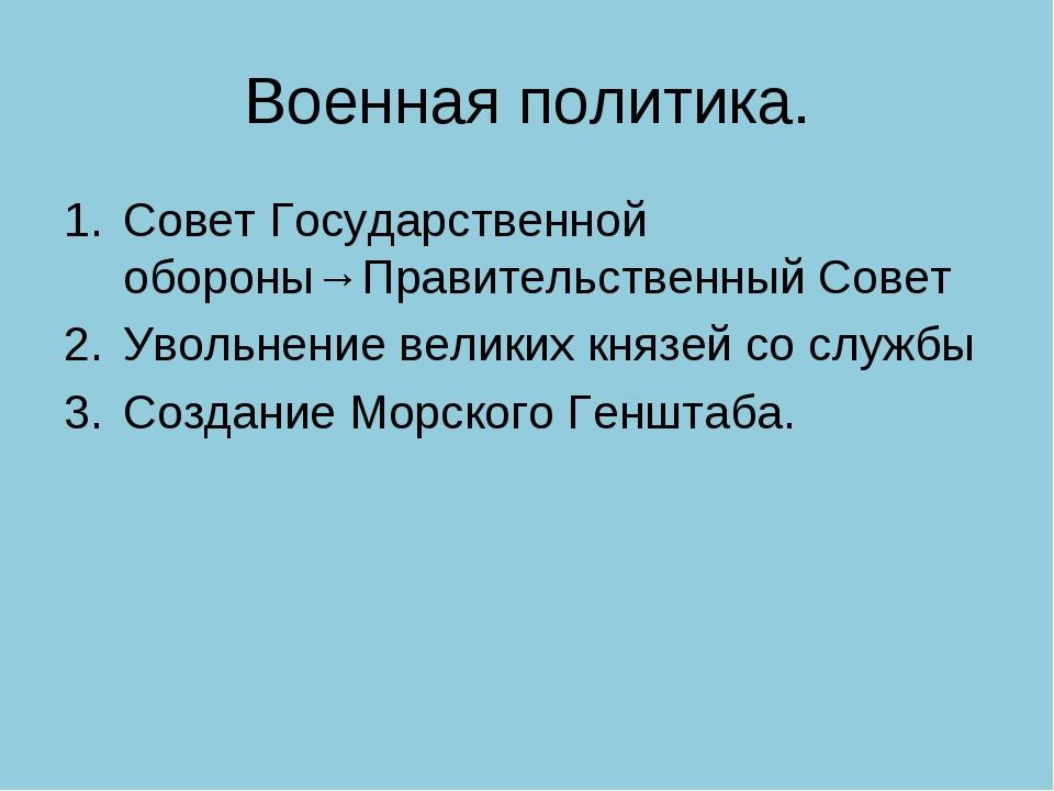 Военная политика. Совет Государственной обороны→Правительственный Совет Уволь...