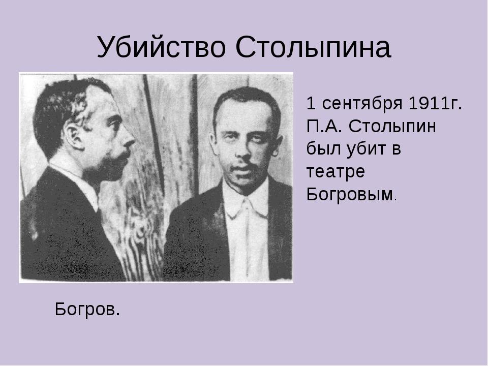 Убийство Столыпина 1 сентября 1911г. П.А. Столыпин был убит в театре Богровым...