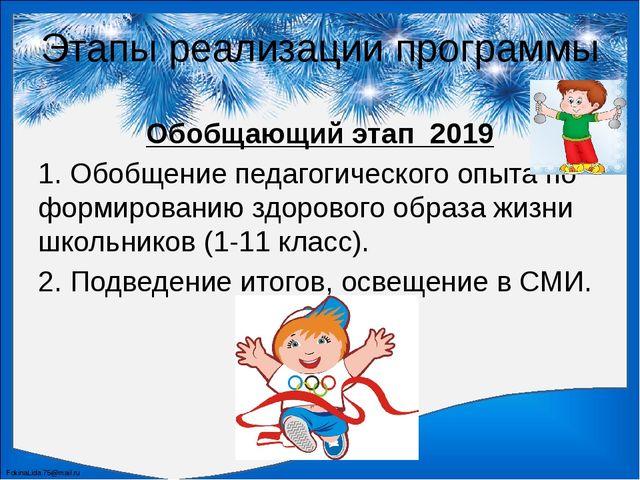 Этапы реализации программы Обобщающий этап2019 1. Обобщение педагогического...