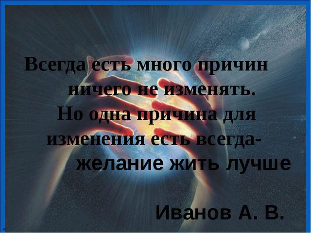 «Всегда есть много причин ничего не изменять. Но одна причина для изменения...