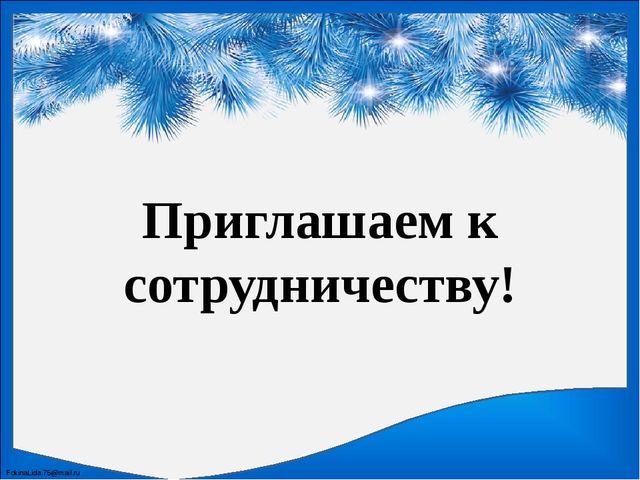 Приглашаем к сотрудничеству! FokinaLida.75@mail.ru