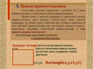 5. Вывод прямоугольника. Если взять цветную проволоку и изогнуть ее в виде п