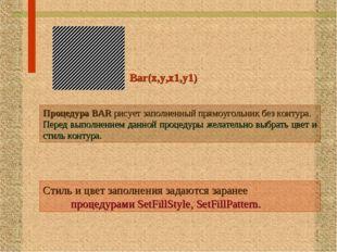 Процедура BAR рисует заполненный прямоугольник без контура. Перед выполнением