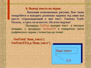 8. Вывод текста на экран. Выполняя всевозможные рисунки, Вам также понадобит