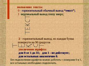 """положение текста: 0 - горизонтальный обычный вывод """"текст""""; 1 -вертикальный"""