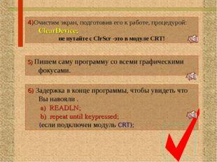 4)Очистим экран, подготовив его к работе, процедурой: ClearDevice; не путайте