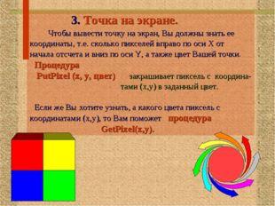 3. Точка на экране. Чтобы вывести точку на экран, Вы должны знать ее координ