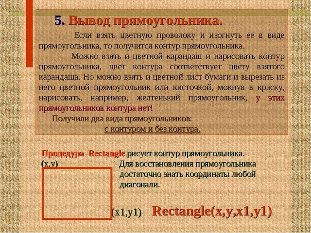 5. Вывод прямоугольника. Если взять цветную проволоку и изогнуть ее в виде п...