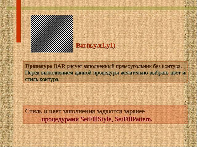 Процедура BAR рисует заполненный прямоугольник без контура. Перед выполнением...