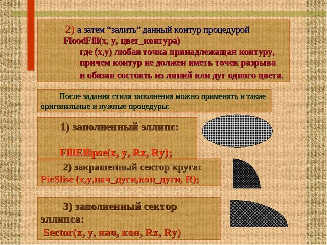 "2) а затем ""залить"" данный контур процедурой FloodFill(x, y, цвет_контура) г..."