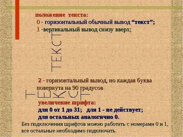 """положение текста: 0 - горизонтальный обычный вывод """"текст""""; 1 -вертикальный..."""
