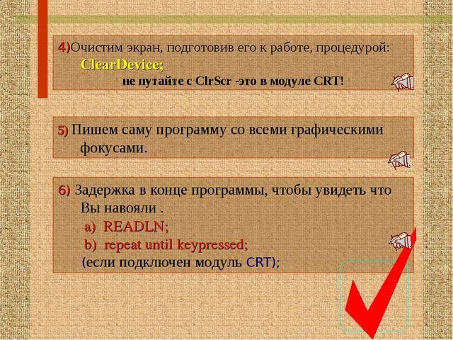 4)Очистим экран, подготовив его к работе, процедурой: ClearDevice; не путайте...