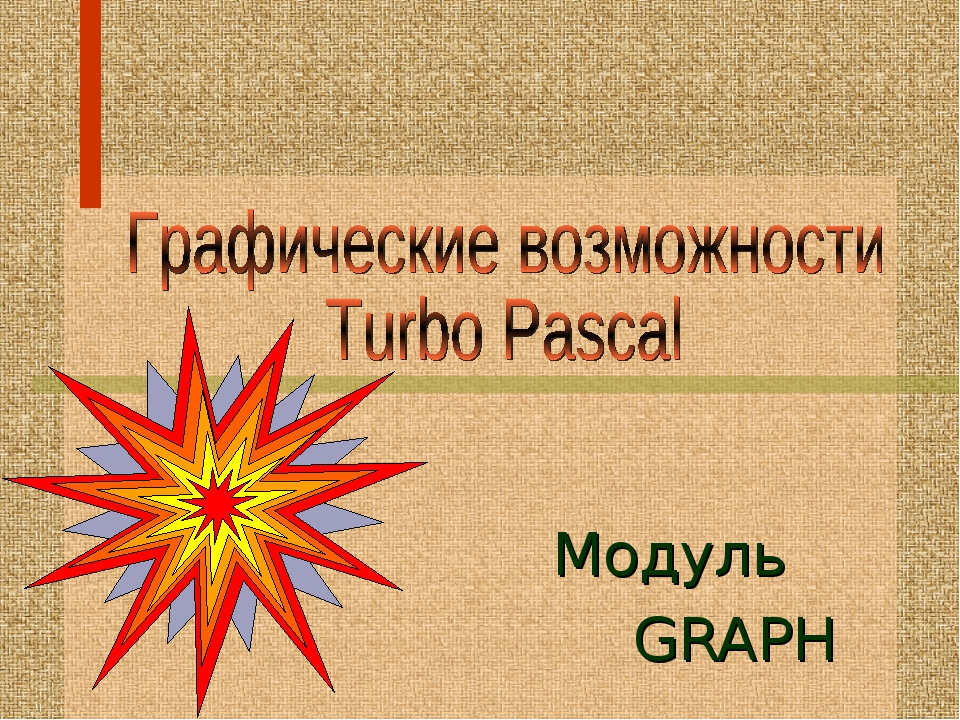 Модуль GRAPH