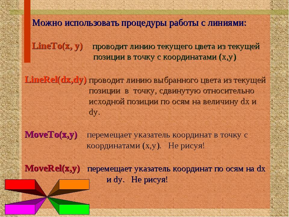Можно использовать процедуры работы с линиями: LineTo(x, y) проводит линию т...