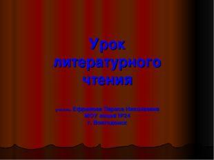 Урок литературного чтения учитель: Ефремова Лариса Николаевна МОУ лицей №24 г