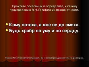 Прочтите пословицы и определите, к какому произведению Л.Н.Толстого их можно