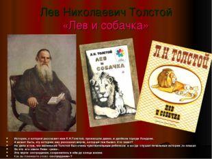 Лев Николаевич Толстой «Лев и собачка» История, о которой расскажет нам Л.Н.Т