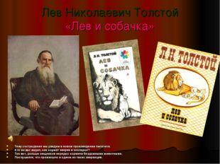 Лев Николаевич Толстой «Лев и собачка» Тему сострадания мы увидим в новом про
