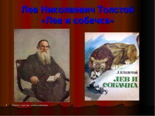 Лев Николаевич Толстой «Лев и собачка» Работа с текстом: -чтение рассказа