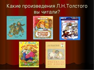 Какие произведения Л.Н.Толстого вы читали?