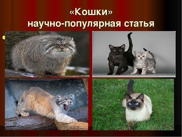 «Кошки» научно-популярная статья манул