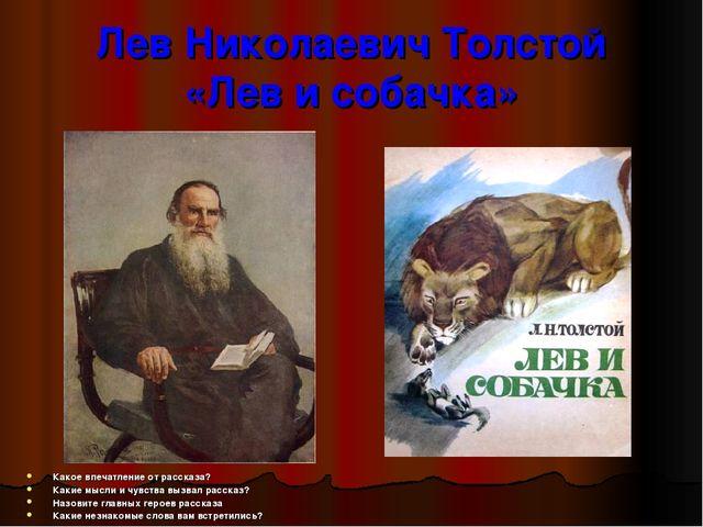 Лев Николаевич Толстой «Лев и собачка» Какое впечатление от рассказа? Какие м...