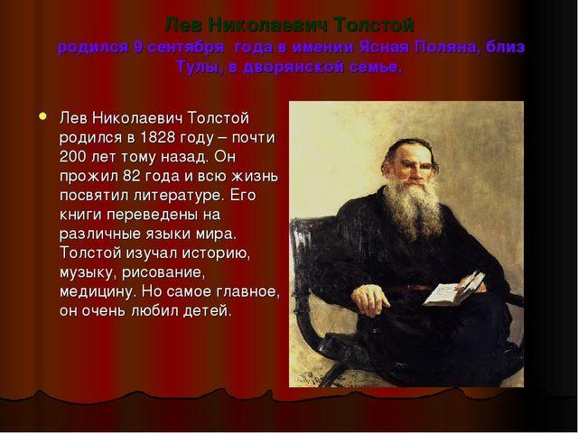 Лев Николаевич Толстой родился 9 сентября года в имении Ясная Поляна, близ Ту...