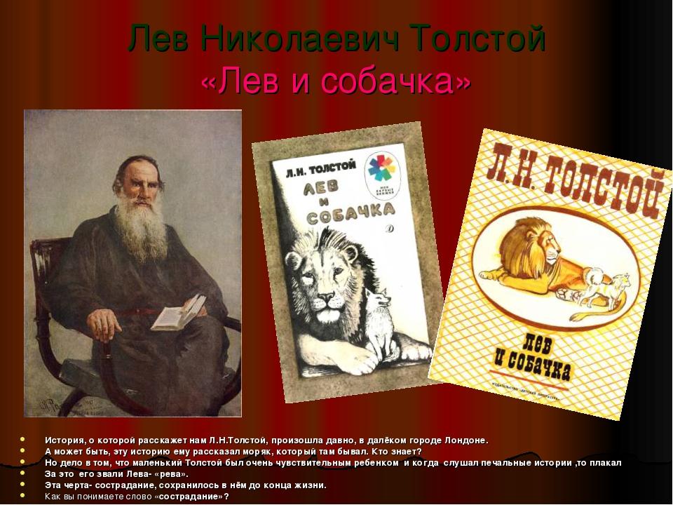 Лев Николаевич Толстой «Лев и собачка» История, о которой расскажет нам Л.Н.Т...