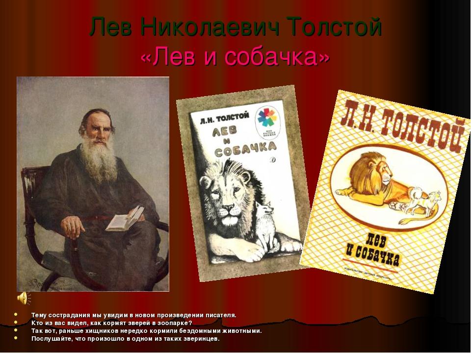 Лев Николаевич Толстой «Лев и собачка» Тему сострадания мы увидим в новом про...