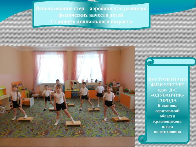 Использование степ – аэробики для развития физических качеств детей Старшего...