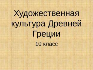 Художественная культура Древней Греции 10 класс