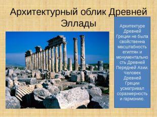 Архитектурный облик Древней Эллады Архитектуре Древней Греции не была свойств