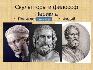 Скульпторы и философ Перикла Поликлет Фидий Анаксагор