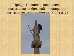 Пройдя Пропилеи, посетитель оказывался на большой площади, где возвышалась ст