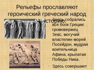 Рельефы прославляют героический греческий народ и его историю. Здесь собралис