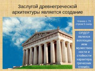 Заслугой древнегреческой архитектуры является создание ордерной системы. Чтен