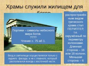 Храмы служили жилищем для богов. Наиболее распространённым видом греческого х