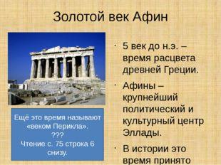 Золотой век Афин 5 век до н.э. – время расцвета древней Греции. Афины – крупн