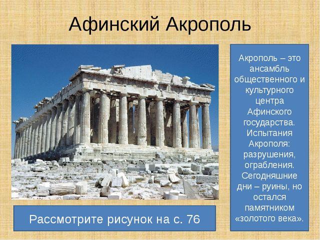 Афинский Акрополь Акрополь – это ансамбль общественного и культурного центра...