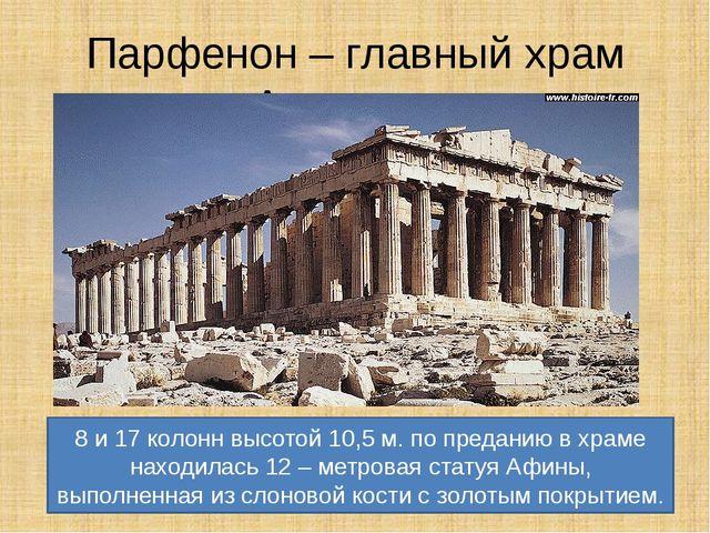 Парфенон – главный храм Акрополя. 8 и 17 колонн высотой 10,5 м. по преданию в...