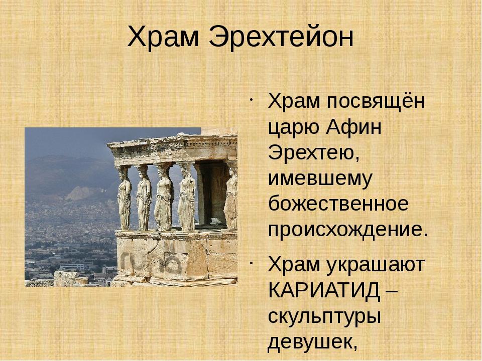 Храм Эрехтейон Храм посвящён царю Афин Эрехтею, имевшему божественное происхо...