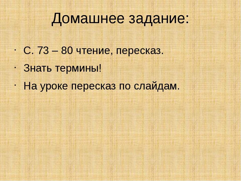 Домашнее задание: С. 73 – 80 чтение, пересказ. Знать термины! На уроке переск...