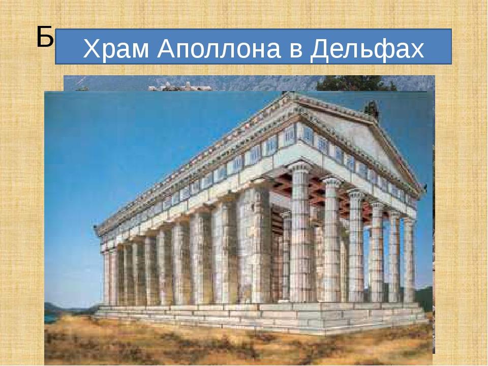 Большие святилища – храмы: Храм Аполлона в Дельфах