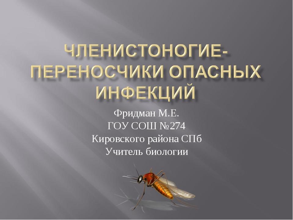 Фридман М.Е. ГОУ СОШ №274 Кировского района СПб Учитель биологии