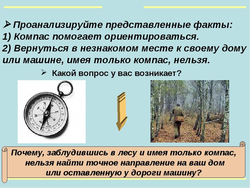 Почему, заблудившись в лесу и имея только компас, нельзя найти точное направл...