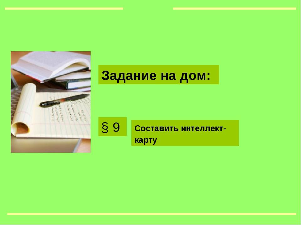 § 9 Задание на дом: Составить интеллект-карту