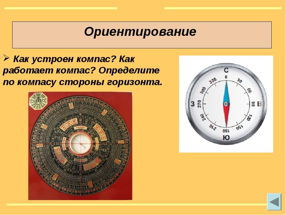 Ориентирование Как устроен компас? Как работает компас? Определите по компасу...