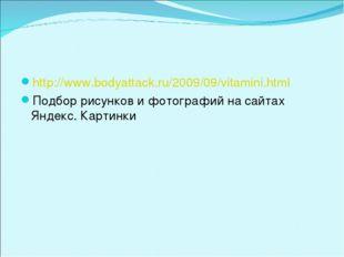 http://www.bodyattack.ru/2009/09/vitamini.html Подбор рисунков и фотографий н