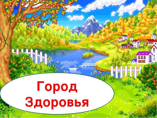 Город Здоровья